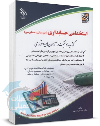 کتاب استخدامی حسابداری (امور مالی، حسابرسی)