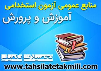 منابع عمومی آزمون استخدامی آموزش و پرورش