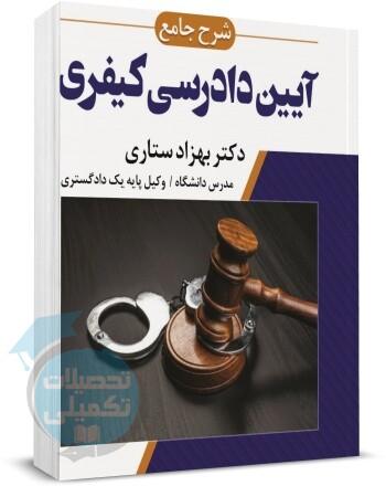 شرح جامع آیین دادرسی کیفری بهزاد ستاری, انتشارات ارشد, آیین دادرسی بهزاد ستاری