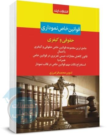 قوانین خاص نموداری حقوقی و کیفری محمد فرامرزی, انتشارات ارشد, قوانین خاص نموداری فرامرزی
