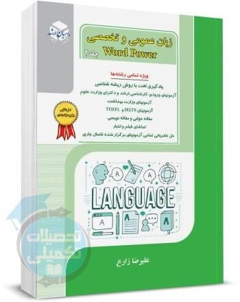 زبان عمومی و تخصصی word power علیرضا زارع, انتشارات راهیان ارشد, زبان عمومی علیرضا زارع
