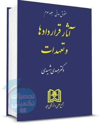 آثار قراردادها و تعهدات دکتر شهیدی, حقوق مدنی 3 دکتر شهیدی, انتشارات مجد