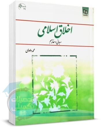 اخلاق اسلامی مبانی و مفاهیم محمد داودی, انتشارات معارف, اخلاق اسلامی داودی