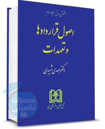 اصول قراردادها و تعهدات دکتر شهیدی, حقوق مدنی 2 دکتر شهیدی, انتشارات مجد