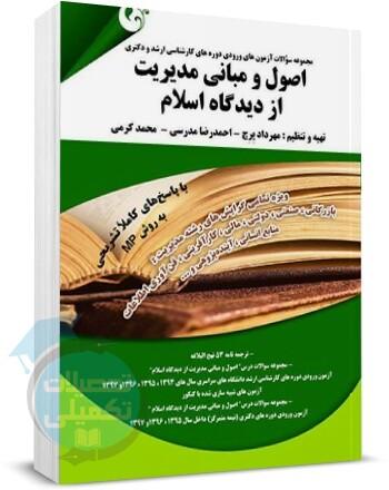 اصول و مبانی مدیریت از دیدگاه اسلام مهرداد پرچ