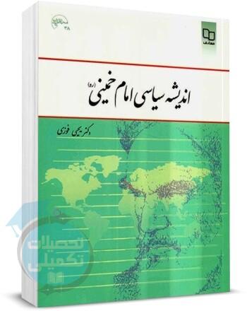 اندیشه سیاسی امام خمینی (ره) یحیی فوزی, انتشارات نورا, اندیشه های سیاسی امام خمینی