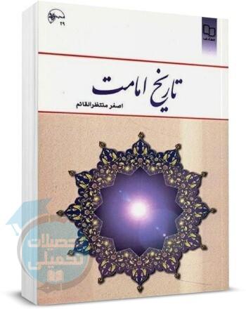 تاریخ امامت اصغر منتظر القائم, انتشارات معارف, تاریخ امامت دانشگاه آزاد