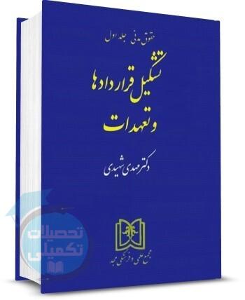 تشکیل قراردادها و تعهدات دکتر شهیدی, حقوق مدنی 1 دکتر شهیدی, انتشارات مجد