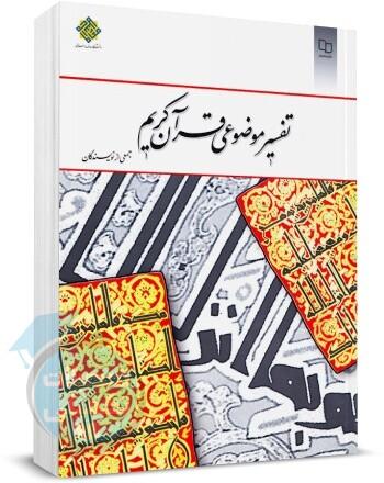 تفسیر موضوعی قرآن کریم جمعی از نویسندگان, انتشارات معارف, تفسیر موضوعی قرآن دانشگاه آزاد