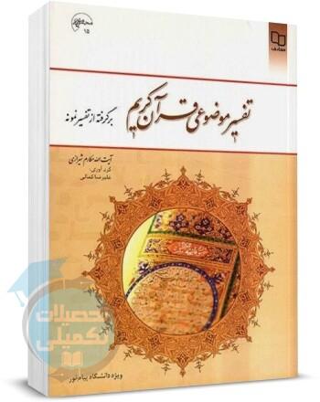 تفسیر موضوعی قرآن کریم مکارم شیرازی, انتشارات معارف, تفسیم قرآن کریم مکارم شیرازی