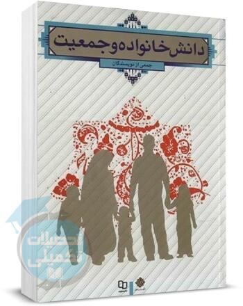 دانش خانواده و جمعیت جمعی از نویسندگان, انتشارات معارف, دانش خانواده و جمعیت زهرا آیت اللهی