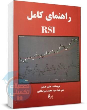 راهنمای کامل RSI جان هیدن, انتشارات چالش, راهنما RSI مجید میرصفایی