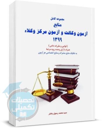 مجموعه کامل منابع آزمون وکالت و آزمون مرکز وکلا 1399