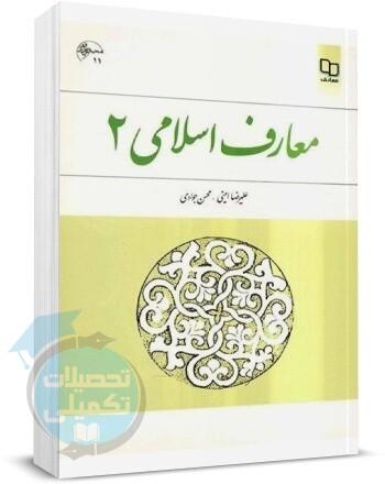 معارف اسلامی 2 علیرضا امینی, انتشارات معارف, معارف اسلامی 2 امینی