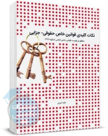 نکات کلیدی قوانین خاص حقوقی - جزایی طیبه امیری, انتشارات چتر دانش, قوانین حقوقی و جزایی طیبه امیری