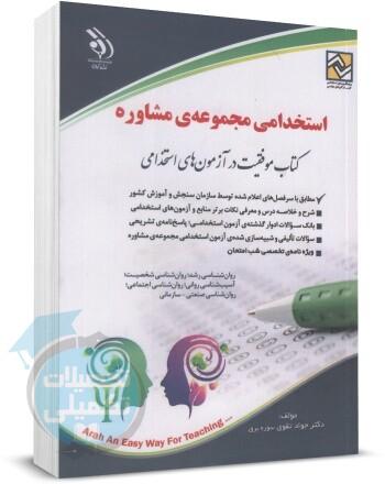 کتاب استخدامی مشاوره