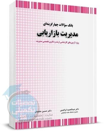 کتاب بانک تست ارشد و دکتری مدیریت بازاریابی
