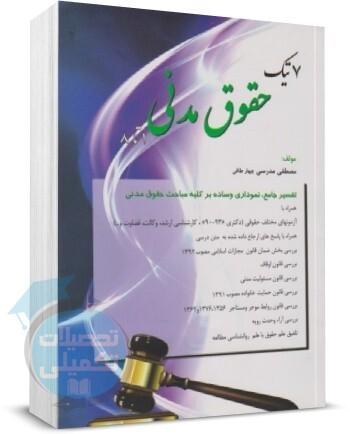 7 هفت تیک حقوق مدنی (1 تا 8)
