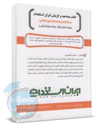 کتاب مصاحبه استخدامی, مصاحبه و گزینش ایران استخدام امین احمد زاده