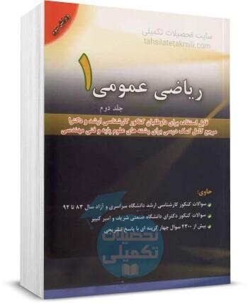 ریاضی عمومی 1 جلد دوم مسعود آقاسی/ انتشارات نگاه دانش