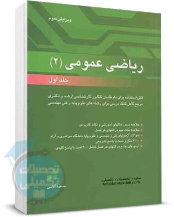 ریاضی عمومی 2 جلد اول مسعود آقاسی, انتشارات نگاه دانش, جزوه ریاضی عمومی 2 آقاسی