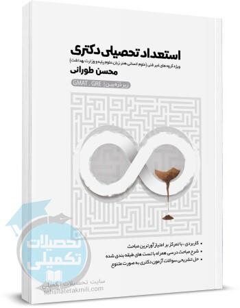 استعداد تحصیلی دکتری زیر ذره بین محسن طورانی, انتشارات نگاه دانش, بهترین کتاب استعداد تحصیلی دکتری, آموزش استعداد تحصیلی دکتری