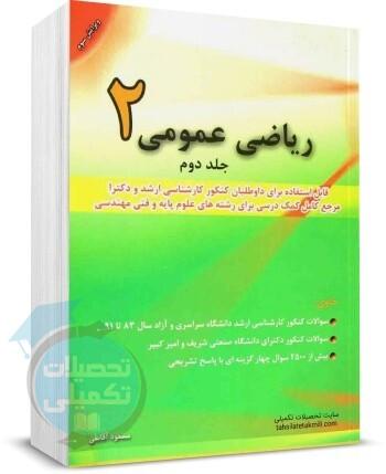 ریاضی عمومی 2 جلد دوم مسعود آقاسی, انتشارات نگاه دانش, جزوه ریاضی عمومی 2 آقاسی