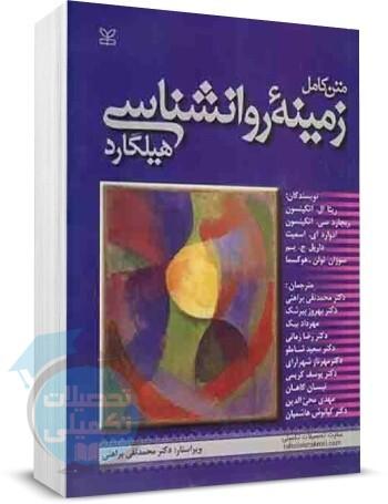 متن کامل کتاب زمینه روانشناسی هیلگارد, انتشارات رشد, کتاب زمینه روانشناسی هیلگارد,