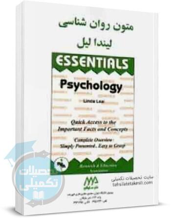 متون روانشناسی به زبان انگلیسی لیندا لیل, انتشارات ساوالان, راهنمای متون روانشناسی لیندا لیل
