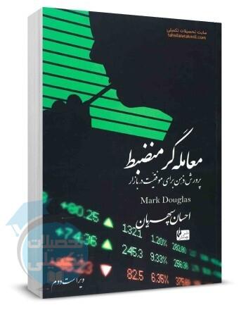 معاملهگر منضبط احسان سپهریان, انتشارات چالش, بهترین ترجمه کتاب معامله گر منضبط