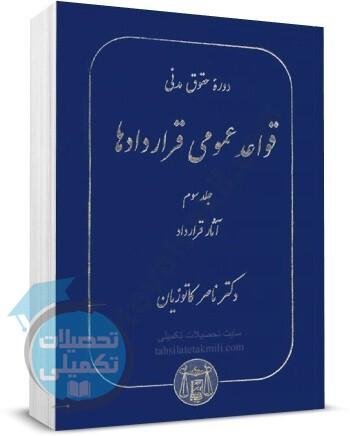 قواعد عمومی قراردادها جلد 3 کاتوزیان, نشر گنج دانش