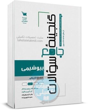 گنجینه جامع سوالات بیوشیمی دکتر اکرم وطن نژاد, نشر سنا, گنجینه بیوشیمی سنا