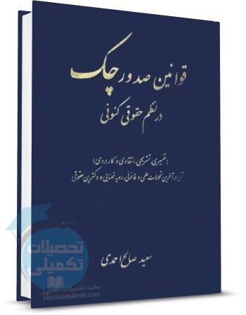قوانین صدور چک در نظم حقوق کنونی, انتشارات کتاب آوا, قوانین صدور چک صالح احمدی