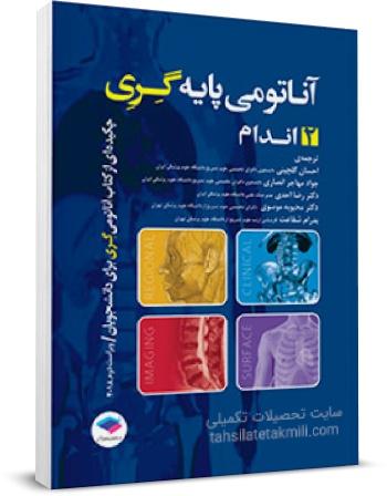 آناتومی پایه گری جلد دوم اندام انتشارات جامعه نگر, دانلود کتاب آناتومی گری اندام