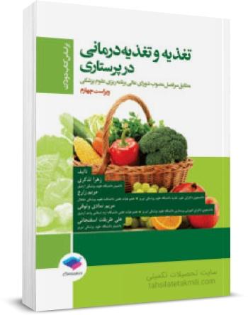 تغذیه و تغذیه درمانی در پرستاری جامعه نگر, pdf, دانلود