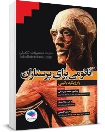 آناتومی برای پرستاران با رویکرد بالینی, انتشارات جامعه نگر, دانلود کتاب اناتومی رشته پرستاری