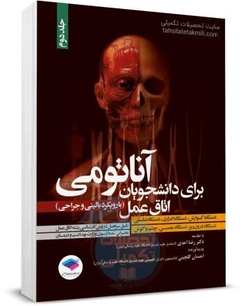 کتاب آناتومی برای دانشجویان اتاق عمل جلد دوم, انتشارات جامعه نگر, دانلود کتاب اناتومی اتاق عمل