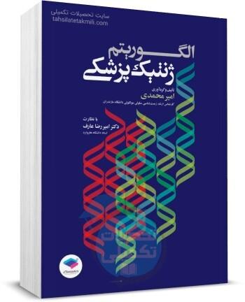 الگوریتم ژنتیک پزشکی, انتشارات جامعه نگر, آموزش الگوریتم ژنتیک با مثال