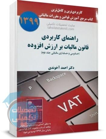 راهنمای کاربردی قانون مالیات بر ارزش افزوده جلد دوم, نشر سخنوران, جزوه آموزشی مالیات بر ارزش افزوده
