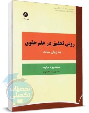 روش تحقیق در علم حقوق به زبان ساده محمد جواد جاوید, انتشارات مخاطب, روش تحقیق در حقوقی, روش تحقیق علم حقوقی