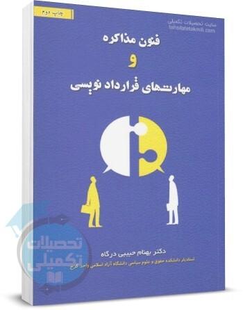 فنون مذاکره و مهارتهای قراردادنویسی بهنام حبیبی درگاه, انتشارات آوا