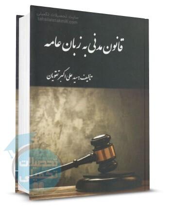 قانون مدنی به زبان عامه علی اکبر تقویان, انتشارات آوا, قانون مدنی به زبان ساده تقویان