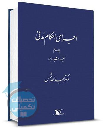اجرای احکام مدنی دکتر شمس جلد دوم