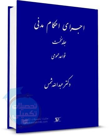 اجرای احکام مدنی جلد 1 دکتر عبدالله شمس, انتشارات دراک, بهترین کتاب اجرای احکام مدنی, اجرای احکام شمس