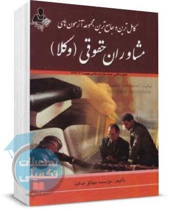 کتاب آزمونهای مشاوران حقوق-وکلا, موسسه میثاق عدالت, نشر دادستان