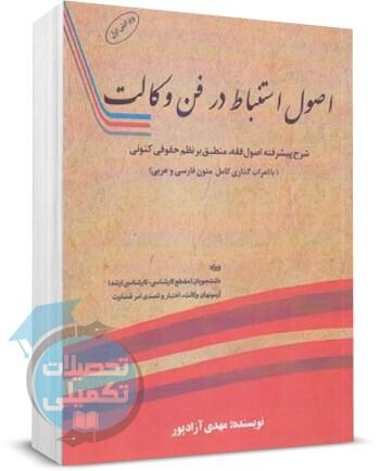اصول استنباط در فن وکالت, نشر آزادپور