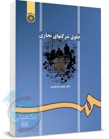کتاب حقوق شرکت های تجاری پاسبان انتشارات سمت