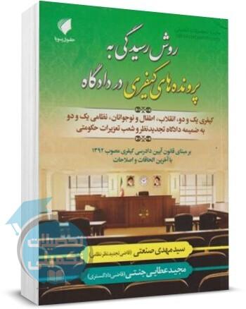 روشهای رسیدگی به پرونده های کیفری عطایی جنتی, انتشارات حقوق پایا