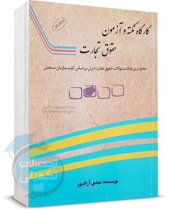کارگاه نکته و آزمون حقوق تجارت, نشر آزادپور