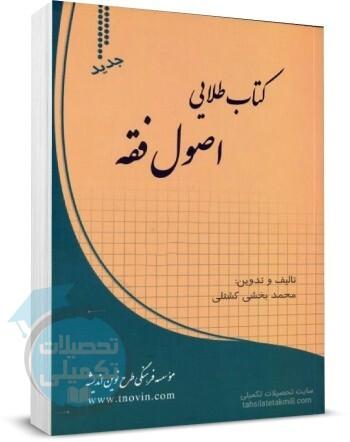 طلایی اصول فقه دکتر محمد بخشی, انتشارات طرح نوین اندیشه